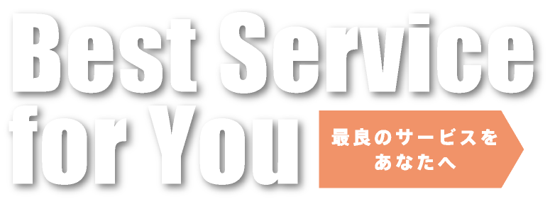 Best Service for You 最良のサービスをあなたへ